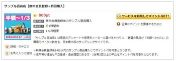 20170222_サンプル百貨店1.jpg