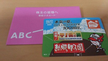 DSC_6401_朝日放送.jpg